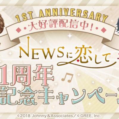 NEWS/新曲「Love Story」の記事に添付されている画像