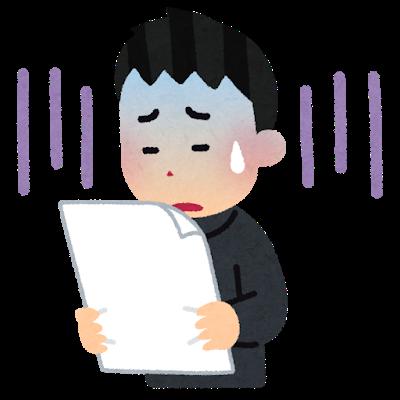 【小学生】大阪市小学校学力経年調査の結果を確認しようの記事に添付されている画像