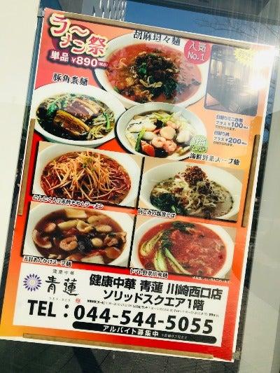 健康中華青蓮川崎西口店の外の看板
