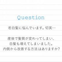 Q & A 白髪に関…