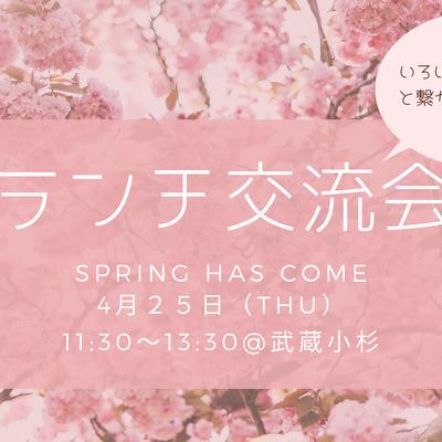 【ご案内】春ランチ交流会の記事に添付されている画像