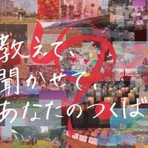 3月9、10日開催〜ふるさとつくばゆいまつり〜キッズボランティア募集中!の記事に添付されている画像