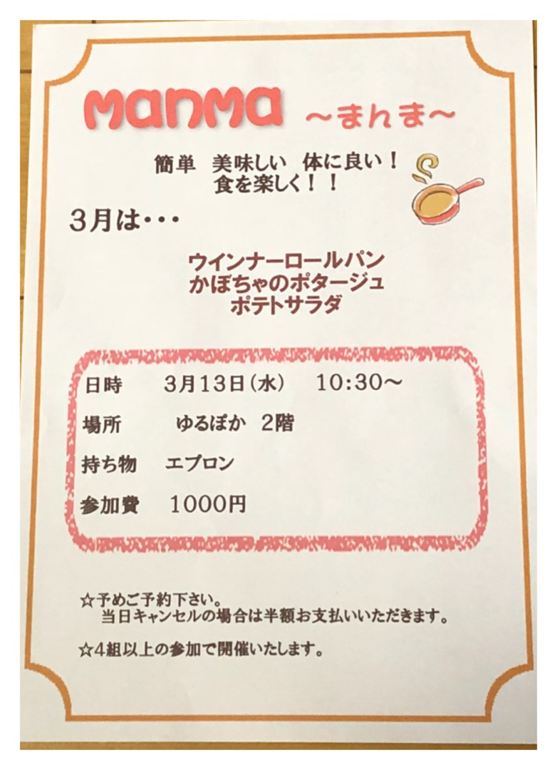 3/13(水) manma(親子クッキング)のお知らせ!