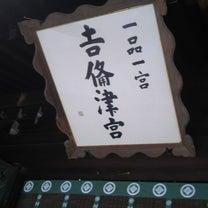 吉備津彦神社☺️の記事に添付されている画像