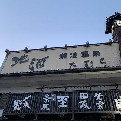 弾丸新潟キャラバン~たむらにお・じゃ・ま♪の記事に添付されている画像
