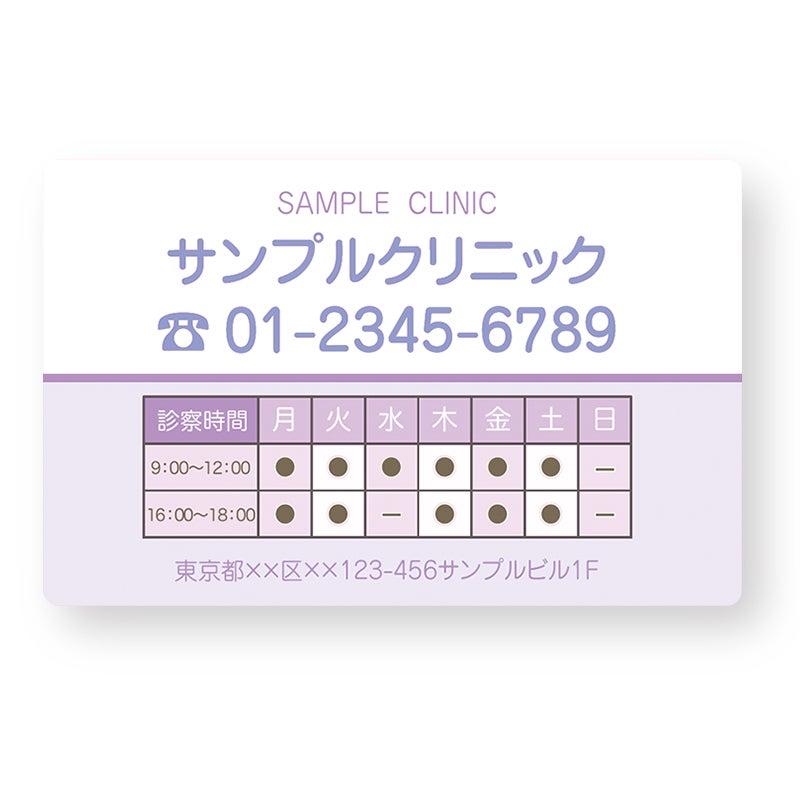 ショップカード,PETカード印刷,診察券デザイン