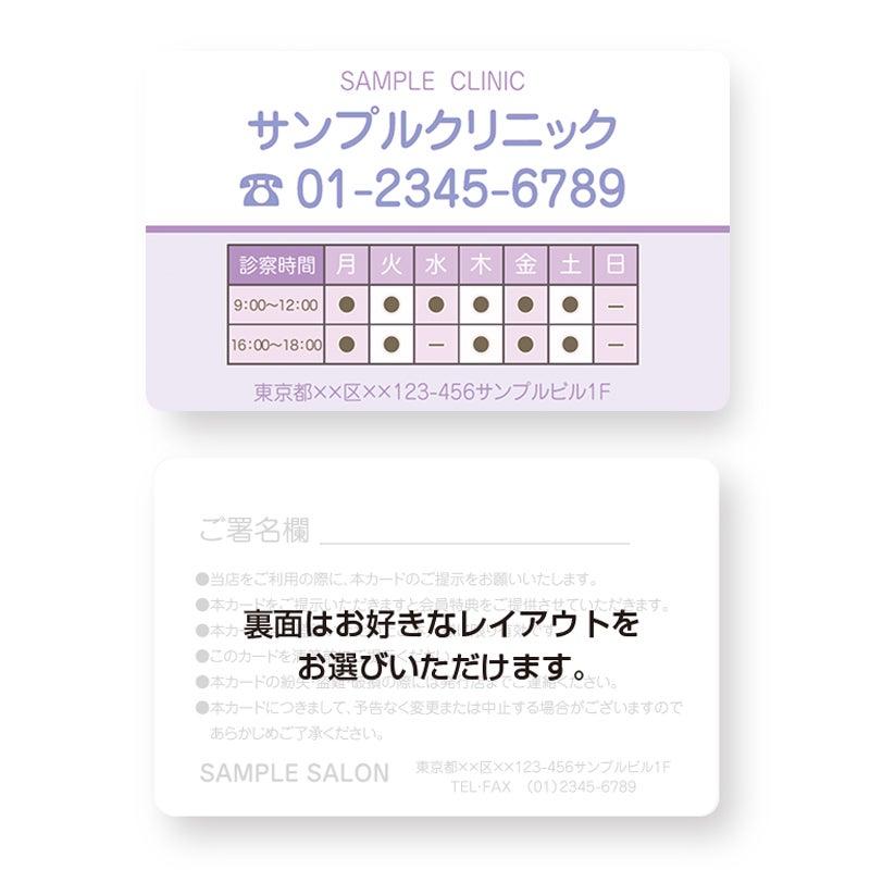 サロンショップカード,PETカード印刷