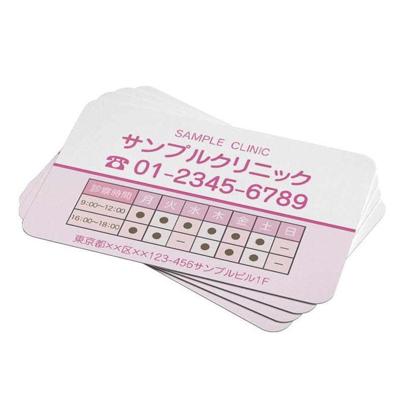 美容整体や治療院の診察券カードデザイン