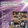 Dance Party vol.3 in 碧南市の画像