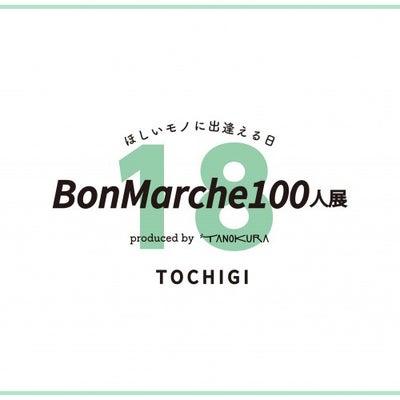 BonMarche100人展のブースの記事に添付されている画像