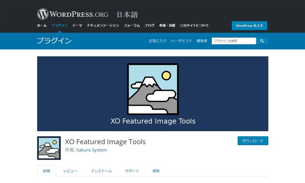 外部の画像をアイキャッチにするプラグインXO Featured Image Toolsを試す