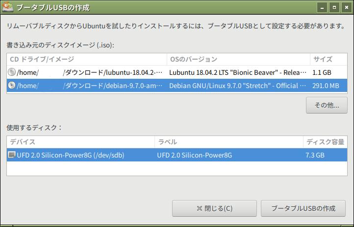今更ですが、Debian9 8 を無理やり USB 2 0 へフルインストール