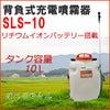 リチウムイオンバッテリー式噴霧器がおすすめ♪【ぽんぷやさん本店】の画像