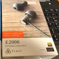 今月の2本目【final E2000】の記事に添付されている画像