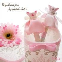【ご案内】タイニードレスペン by pastel-dulceの記事に添付されている画像