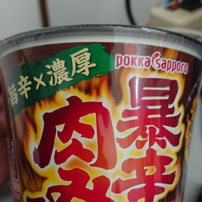 昼、237  辛王  暴辛肉みそ風スープ  辛さレベル5の記事に添付されている画像