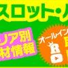 【BURST(バースト)】(茨城県)麗都平塚店 3月8日《速報レポート》の画像