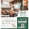 3月9日、10日 菊陽町にて完成見学会を行います✨の画像