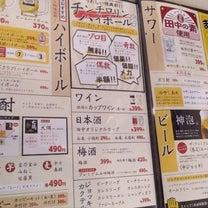 50本目:よく来るな 串カツ田中の記事に添付されている画像