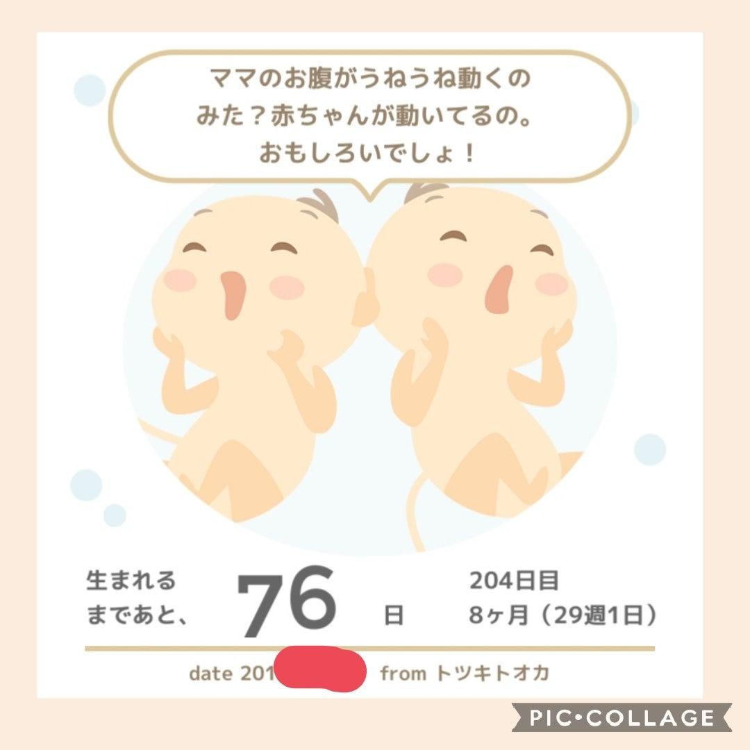 頻繁 臨月 お腹の張り 妊娠中のお腹の張り、原因と対処法 [妊娠後期]