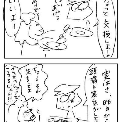 初のボツネタ漫画の記事に添付されている画像