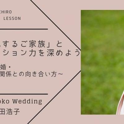 再婚の結婚式〜多様化する家族〜の記事に添付されている画像