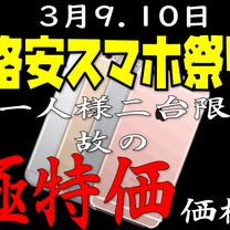 激熱の3月!!第一弾はあの【格安スマホ】9.10日キャンペーンです!!の記事に添付されている画像
