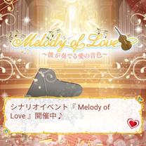 『イケメン王宮』シナリオイベント「Melody of Love」アルバート読了!の記事に添付されている画像