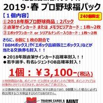 【池袋店2階】ミント祭のお知らせ:3月8日(金)~ 10日(日)の記事に添付されている画像