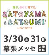 「遊ぶ。暮らす。育てる。SATOYAMA & SATOUMI へ行こう2019」3/30(土)31(日)幕張メッセにて開催!