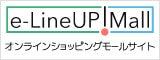 オンラインショッピングモール「e-LineUP!Mall」