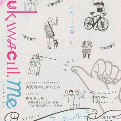 【3/31】奥河内.meフェスティバル@河内長野駅周辺の記事に添付されている画像