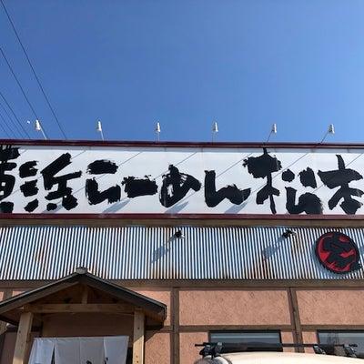 横浜らーめん 松本家の記事に添付されている画像