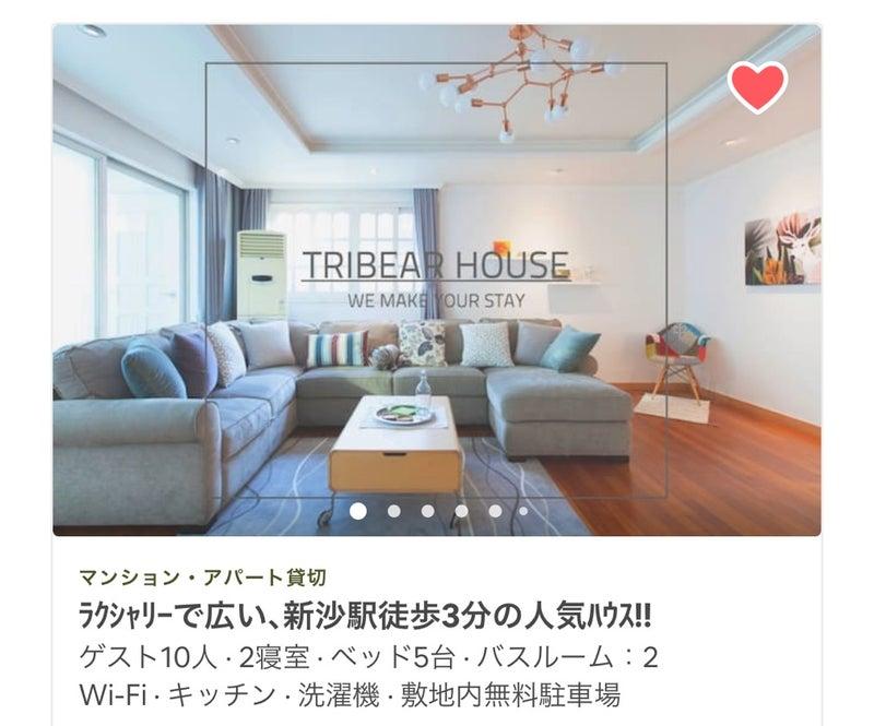 韓国 airbnb Airbnb(エアビーアンドビー)韓国でも人気 51万人が利用