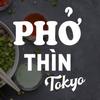Pho Thin Tokyo!オープン!(フォーティントーキョー)の画像