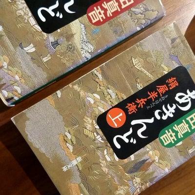 あきんど~絹屋半兵衛~読了!の記事に添付されている画像