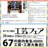 沖縄市工芸フェアの画像