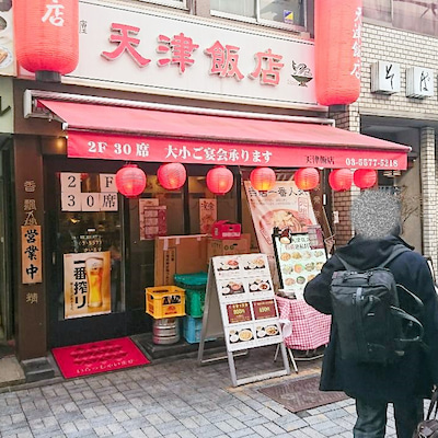 激辛ラーメン・リベンジ「天津飯店」(神田)の記事に添付されている画像