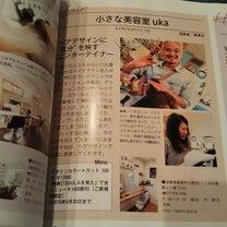 小さな美容室のツイストパーマの記事に添付されている画像