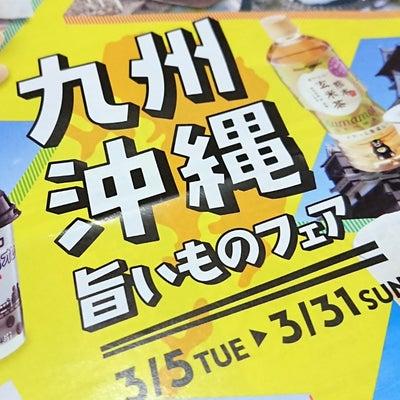 ニューデイズの 九州沖縄 旨いものフェア♪の記事に添付されている画像