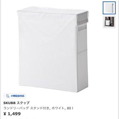 IKEA購入品♩使えるランドリーバッグ!の記事に添付されている画像