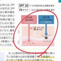 紫外線対策メニュー☆の記事に添付されている画像