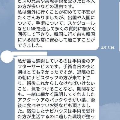 ナビコリアを利用して手術を受けられた方のレビューをご紹介☆彡:韓国整形サポートの記事に添付されている画像
