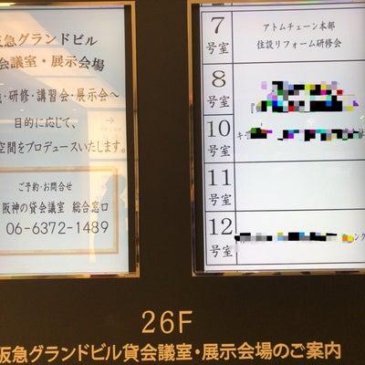 遅刻してしまった(^◇^) リフォーム研修会の記事に添付されている画像