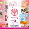 明日は和歌山県新宮市へ!の画像