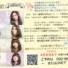 新宮町美容室 高校卒業生イベント 開催中 ★ひな祭りなどなどの画像