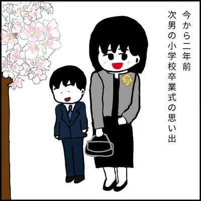 小学校卒業式の思い出【次男】イラスト追加の記事に添付されている画像