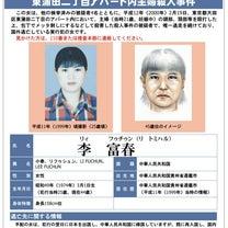 【未解決事件】東京都大田区妊娠中の主婦殺害事件の記事に添付されている画像