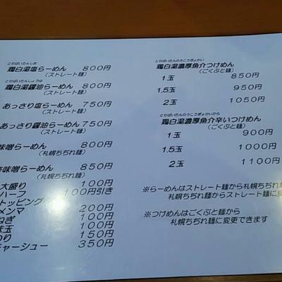 札幌市北区~麺処 四代目 ゆうじ (11)の記事に添付されている画像