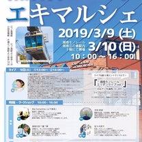 明日は湘南江の島エキマルシェライブ出演☆の記事に添付されている画像